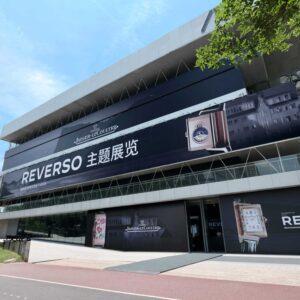 jlc reverso stories exhibition in shanghai